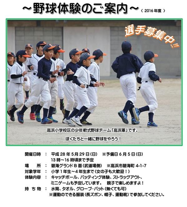高浜軍 体験会H28.5.29